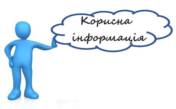 Корисна інформація | Першотравневська сільська рада